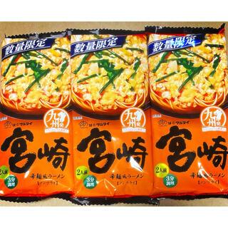 【数量限定】味のマルタイ 宮崎 辛麺風ラーメン 3袋set(麺類)