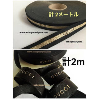 グッチ(Gucci)のグッチリボン🎀 2m 2種ブラック x ゴールド ストライプ ロゴ入り 黒金(ラッピング/包装)