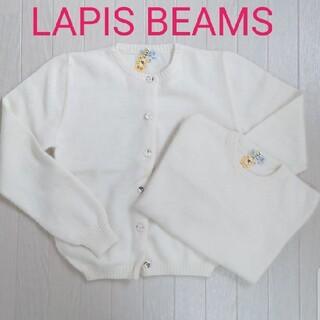 ビームス(BEAMS)の【LAPIS BEAMS:ラピスビームス】アンサンブルニット(アンサンブル)