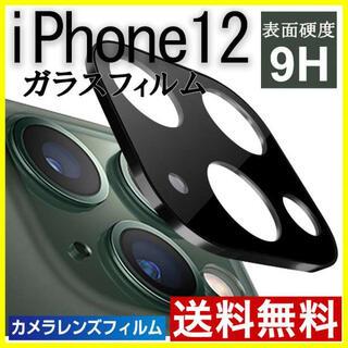 iPhone12 カメラ保護フィルム 全面保護 レンズカバー 黒 S
