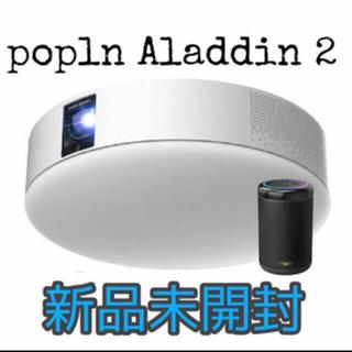 popIn Aladdin 新品未使用 ポップイン アラジン 2 リモレス付き