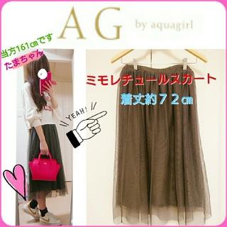 エージーバイアクアガール(AG by aquagirl)のAG by aqua girl 大人 ミモレ丈  チュールスカート カーキ(ロングスカート)