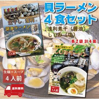 貝ラーメン 2種4食 アサリ煮干 ラーメン しじみラーメン 絶品 生麺 スープ付(麺類)