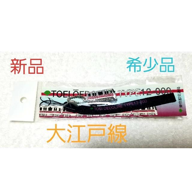 新品 都営大江戸線 TYPE12-000ストラップ 希少 エンタメ/ホビーのコレクション(その他)の商品写真