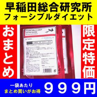 限定❗️まとめ売り3袋6ヶ月分✨早稲田総合研究所フォーシブル ダイエットサプリ