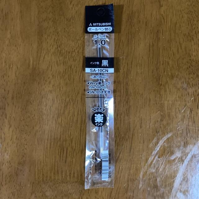 三菱鉛筆(ミツビシエンピツ)の三菱 ボールペン 替芯 SA-10CN 1.0 黒 インテリア/住まい/日用品の文房具(ペン/マーカー)の商品写真