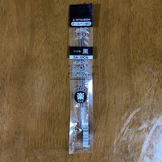三菱鉛筆 - 三菱 ボールペン 替芯 SA-10CN 1.0 黒