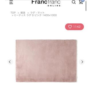 フランフラン(Francfranc)のフランフラン ミーティス ラグ ピンク タグ付き(ラグ)