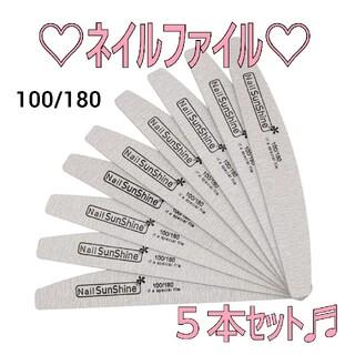 即購入OK♪♡新品♡ ネイルファイル エメリーボード 100G/180G 10本