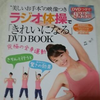 タカラジマシャ(宝島社)のラジオ体操で「きれいになる」DVD BOOK(健康/医学)