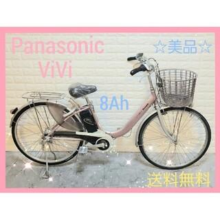 Panasonic - ☆電動自転車 Panasonic ViVi 大容量8ah 26インチ 新基準 ☆