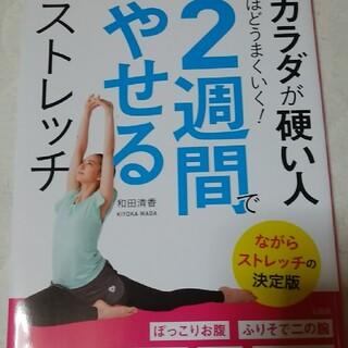 タカラジマシャ(宝島社)のカラダが硬い人ほどうまくいく!2週間でやせるストレッチ ながらストレッチの決定版(健康/医学)