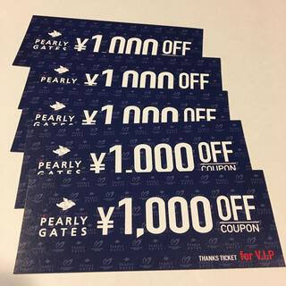 パーリーゲイツ(PEARLY GATES)のパーリーゲイツ新潟店1000円OFFクーポン 5枚(ショッピング)