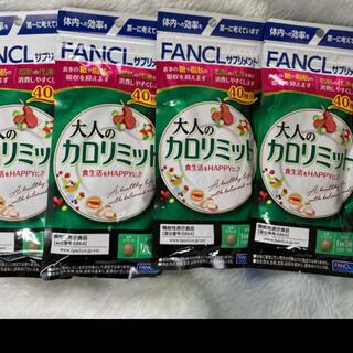 FANCL - 4袋セット  大人のカロリミット  fancl    ファンケル   ダイエット