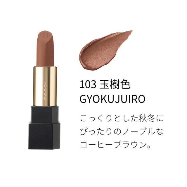 SUQQU(スック)のシアーマットリップスティック103玉樹茶 コスメ/美容のベースメイク/化粧品(口紅)の商品写真
