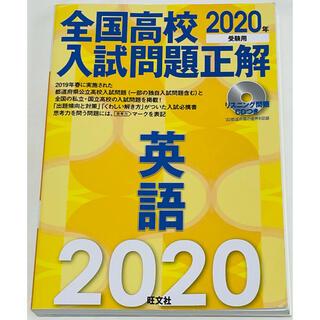 オウブンシャ(旺文社)の【英語CD2枚付】2020年受験用 全国高校入試問題正解 英語(語学/参考書)