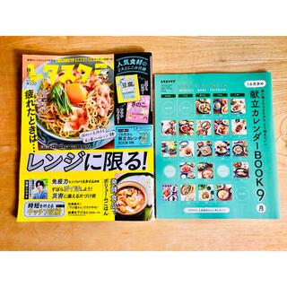 スヌーピー(SNOOPY)のレタスクラブ2021.9月号 最新号!(料理/グルメ)
