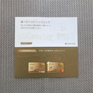 エヌティティドコモ(NTTdocomo)のDカードゴールド 年間ご利用額特典 22000円相当(その他)