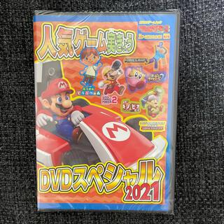 ニンテンドウ(任天堂)のてれびげーむマガジン別冊 DVD(ゲーム)