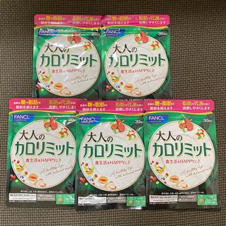 FANCL - 大人のカロリミット ファンケル 30日分×5袋