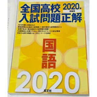 オウブンシャ(旺文社)の2020年受験用 全国高校入試問題正解 国語(語学/参考書)