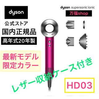 Dyson - ダイソン Dyson Supersonic Ionic ドライヤー HD03