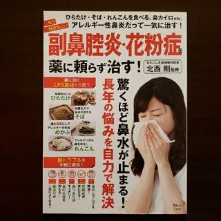 タカラジマシャ(宝島社)のもう悩まない!副鼻腔炎・花粉症を薬に頼らず治す!(健康/医学)
