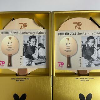 バタフライ(BUTTERFLY)の70th アニバーサリー エディション 2本セット(卓球)