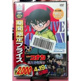 ショウガクカン(小学館)の名探偵コナン PART17 Vol.1(期間限定スペシャルプライス盤) DVD(アニメ)
