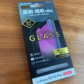 ELECOM - エレコム iPhone12・12 Pro 液晶保護ガラスフィルム