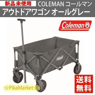 Coleman - 今週限定価格 コールマン 別注  アウトドアワゴン 限定 オール グレー
