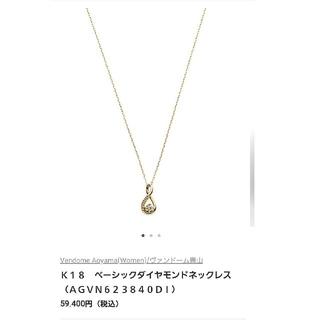 ヴァンドームアオヤマ(Vendome Aoyama)のヴァンドーム青山 ダイヤ ネックレス k18ゴールド クリスマス限定(ネックレス)
