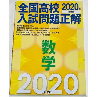 オウブンシャ(旺文社)の2020年受験用 全国高校入試問題正解 数学(語学/参考書)