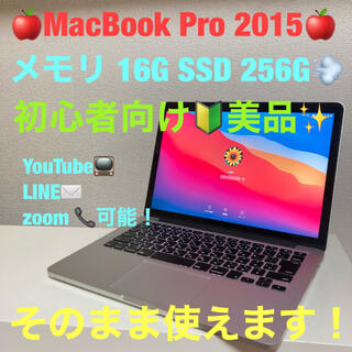 MacBook Pro 2015 13インチ メモリ16G SSD256GB