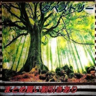 オシャレタペストリー 壁掛け 金具付き インテリア 森林 木