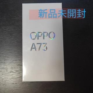 オッポ(OPPO)のoppo A73 新品未開封 スマホ 未使用 ネービーブルー ネイビー(スマートフォン本体)