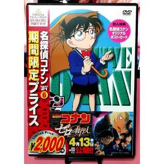 ショウガクカン(小学館)の名探偵コナン PART21 Vol.6 スペシャルプライス盤 DVD(アニメ)