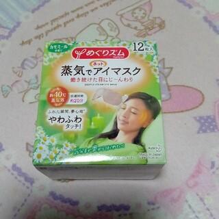 花王 - めぐりズム蒸気でホットアイマスク カモミールの香り  12枚 新品未開封