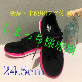 アディダス(adidas)のadidasレディースランニングシューズ(24.5cm)新品・未使用(ランニング/ジョギング)