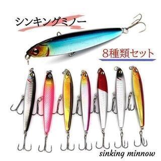 ルアー シンキングミノー 18g 8色セット 釣具 ジギング シーバス