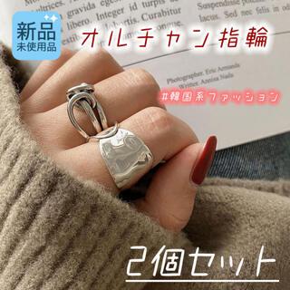 新品 フリーサイズ オルチャン 指輪 2個セット 男女兼用