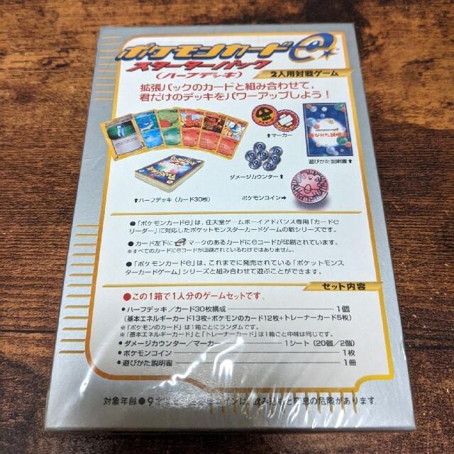 ポケモン(ポケモン)のポケモンカードe スターターパック 未開封 エンタメ/ホビーのトレーディングカード(Box/デッキ/パック)の商品写真