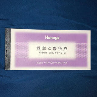 HONEYS - ハニーズ Honeys 株主優待 3000円分