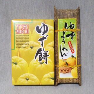 金沢 ゆず餅 10個入 ゆずようかん 200g 柚子セット 和菓子 お餅 羊羹