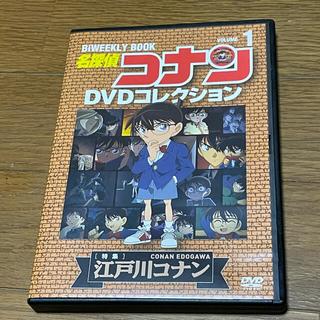 ショウガクカン(小学館)の名探偵コナン DVDコレクション 1(アニメ)