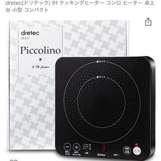 新品同様dretec(ドリテック) IH クッキングヒーター  卓上 台 小型