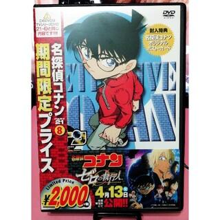 ショウガクカン(小学館)の名探偵コナン PART21 Vol.8 スペシャルプライス盤 DVD(アニメ)