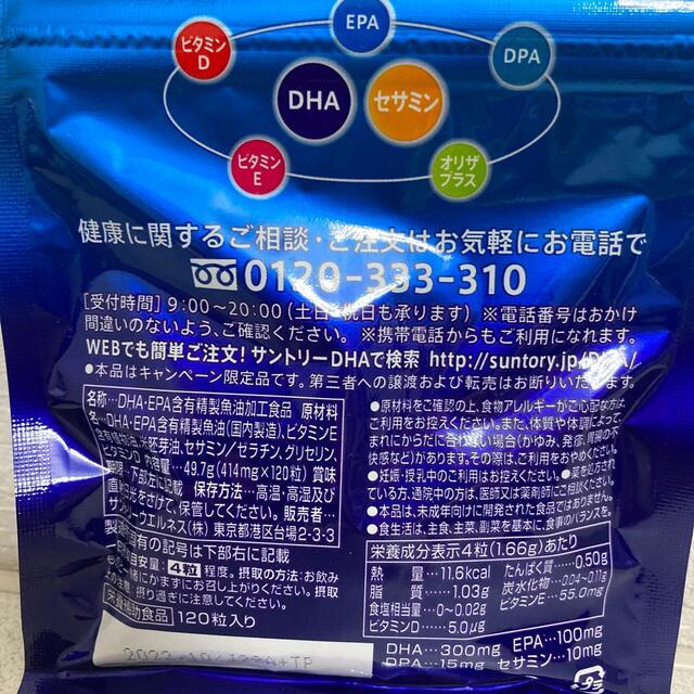 サントリー(サントリー)のサントリー DHA&EPA+ セサミンEX 食品/飲料/酒の健康食品(その他)の商品写真