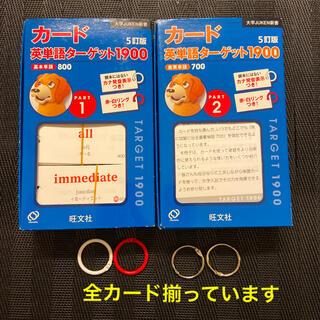 オウブンシャ(旺文社)のカード英単語ターゲット1900 ①&②  セット 5訂版 全カードあり(語学/参考書)