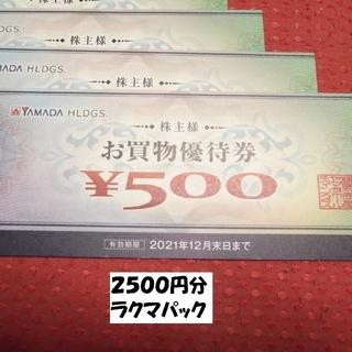 ヤマダ電機 株主優待券 2500円分